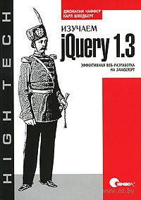 Изучаем jQuery 1.3. Эффективная веб-разработка на JavaScript