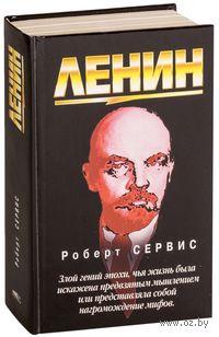 Ленин. Роберт Сервис