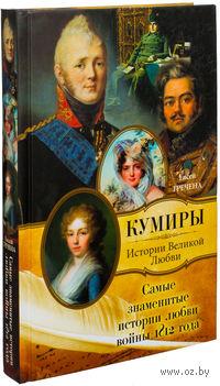 Самые знаменитые истории любви войны 1812 года. Евсей Гречена
