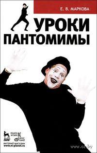 Уроки пантомимы. Е. Маркова