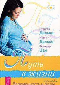 Путь к жизни. Беременность и роды. Маргит Дальке, Рудигер Дальке, Фолькер Цан