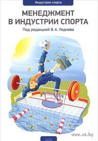 Менеджмент в индустрии спорта