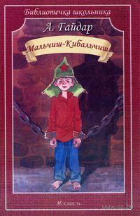 Мальчиш-Кибальчиш