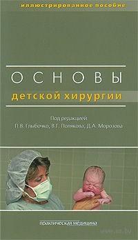 Основы детской хирургии