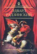 Эдвард Радзинский. Пьесы