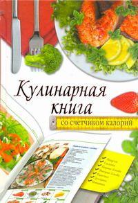 Кулинарная книга со счетчиком калорий. С. Жук