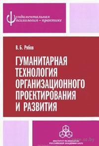 Гуманитарная технология организационного проектирования и развития. Владимир Рябов