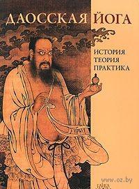 Даосская йога. История, теория, практика