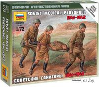 """Набор миниатюр """"Советские санитары 1941-1942гг."""" (масштаб: 1/72)"""