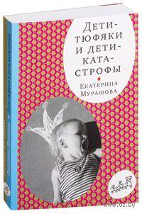 Дети-тюфяки