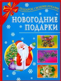 Новогодние подарки. Екатерина Данкевич, Наталия Дубровская