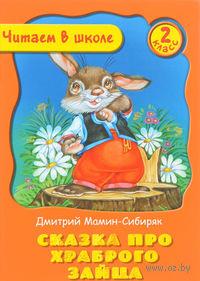 Сказка про храброго зайца. Дмитрий Мамин-Сибиряк
