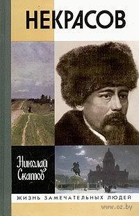 Некрасов. Николай Скатов