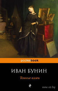 Темные аллеи (м). Иван Бунин