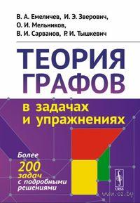 Теория графов в задачах и упражнениях