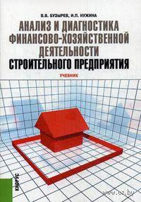 Анализ и диагностика финансово-хозяйственной деятельности строительного предприятия