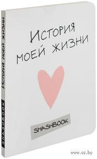 """Блокнот """"История моей жизни"""""""