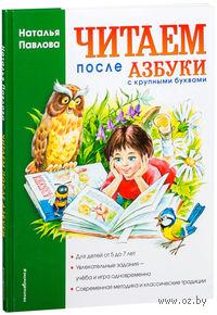 Читаем после азбуки с крупными буквами. Наталья Павлова