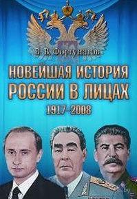 Новейшая история России в лицах. 1917-2008. Владимир Фортунатов