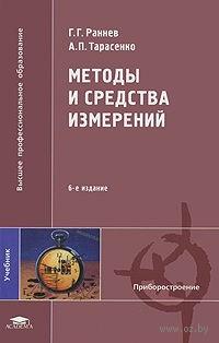 Методы и средства измерений. Георгий Раннев, Александр Тарасенко