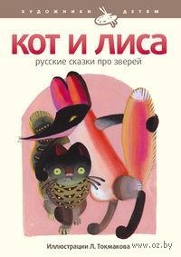 Кот и Лиса. Русские сказки о животных