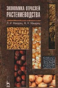 Экономика отраслей растениеводства. Л. Макарец, М. Макарец