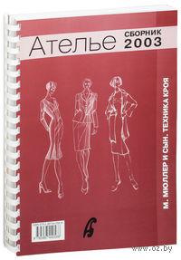 Сборник Ателье 2003. Мюллер и сын. Техника кроя