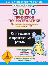 3000 примеров по математике. Сложение и вычитание в пределах 10. Контрольные и проверочные работы. 1 класс
