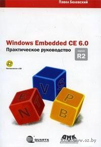 Windows Embedded CE 6.0. Практическое руководство (+ СD)