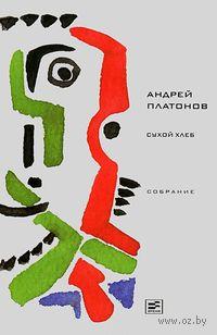 Сухой хлеб. Андрей Платонов