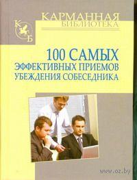 100 самых эффективных приемов убеждения собеседника. Игорь Кузнецов