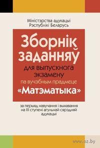 Зборнік заданняў для выпускнога экзамену па вучэбным прадмеце