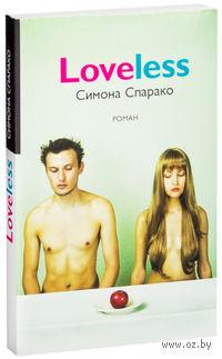 Loveless. С. Спарако