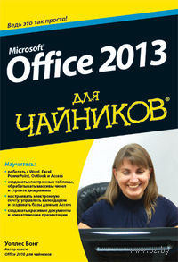"""Microsoft Office 2013 для """"чайников"""""""