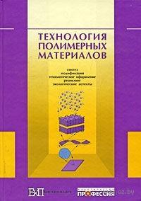 Технология полимерных материалов. А. Николаев, В. Крыжановский , В. Бурлов