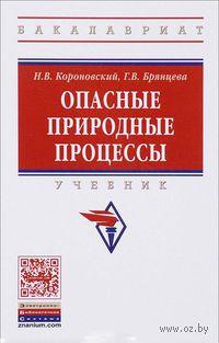 Опасные природные процессы. Николай Короновский, Г. Брянцева