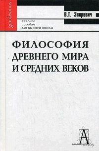 Философия древнего мира и средних веков. Витольд Звиревич