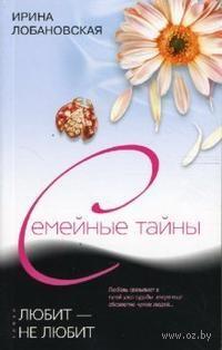 Любит - не любит (м). Ирина Лобановская