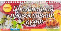 Праздничная православная кухня. Елена Анисина