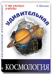 Удивительная космология. Лев Шильник