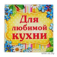 """Доска разделочная стеклянная """"Для любимой кухни"""" (20*20 см, арт. 10473529)"""