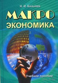 Макроэкономика. Н. Базылев