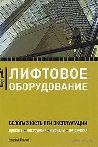 Лифтовое оборудование. Безопасность при эксплуатации. Приказы, инструкции, журналы, положения. Булат Бадагуев
