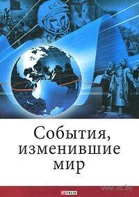 События, изменившие мир. Владислав Карнацевич