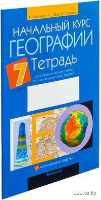 Начальный курс географии. 7 класс. Тетрадь для практических работ и индивидуальных заданий (+ контурные карты)