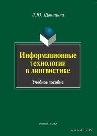 Информационные технологии в лингвистике
