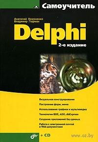 Самоучитель Delphi (+ CD)