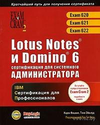 Lotus Notes и Domino 6: сертификация для системного администратора (+ CD)