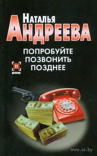 Попробуйте позвонить позднее (м). Наталья Андреева