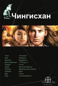 Чингисхан. Повелитель страха (книга первая). Сергей Волков